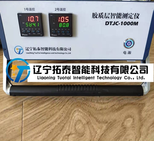 DTJC-1000M微机胶质层测定仪(半自动)