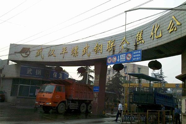 武汉钢铁公司