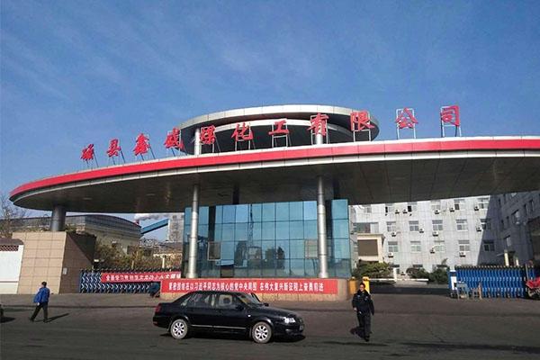 磁县鑫盛煤化工有限公司