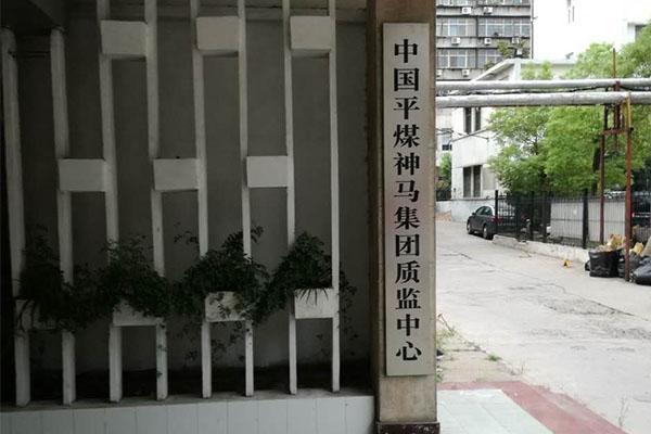 中国平煤神马集团质检中心