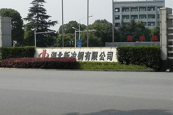 湖北新冶钢有限公司