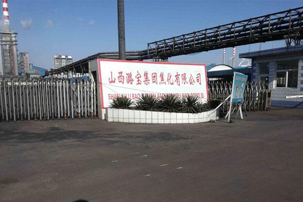 山西潞宝集团焦化公司
