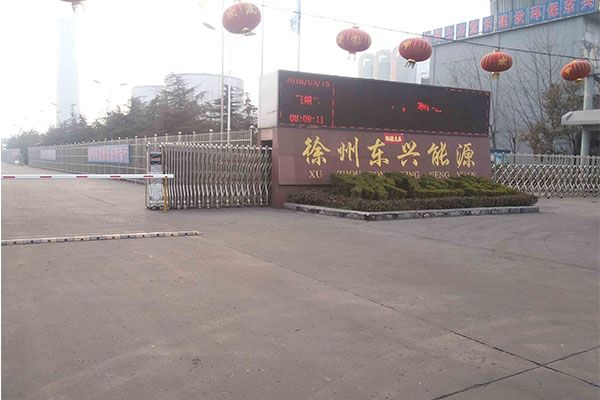 徐州东兴能源