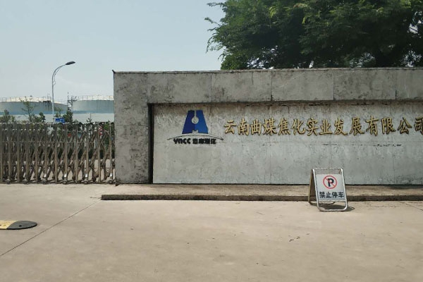 云南曲靖大为制供气有限公司