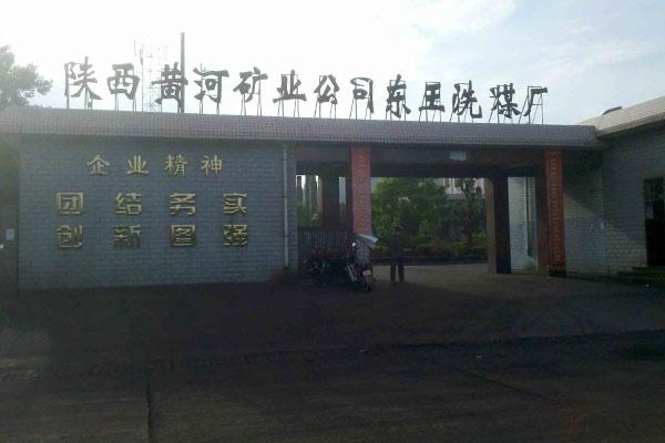 陕西黄河矿业