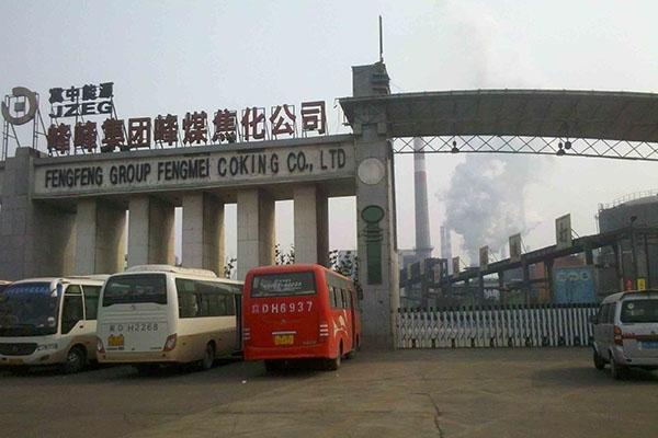 冀中能源河北峰煤焦化有限公司