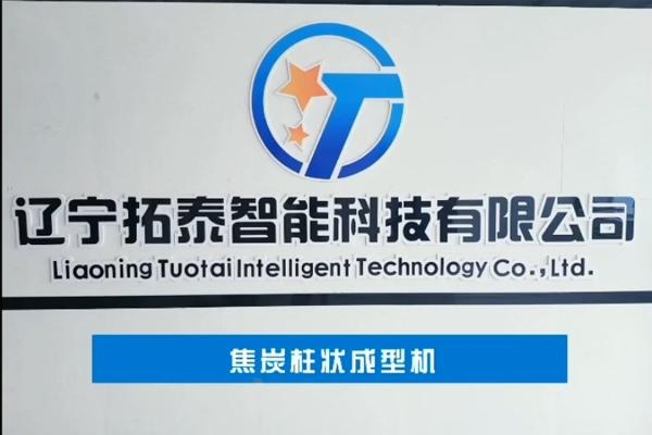 TT-ZZJ-01型焦炭柱状成型机